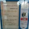乾燥機の静電気問題はコレで解決!乾燥機用柔軟剤の効果が絶大でした。(ソフリン)
