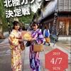 【参加者募集】第四回北陸カタン王決定戦 GP杯(4月7日)