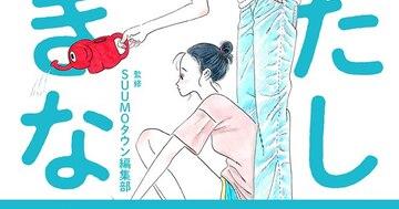 11月20日まで! phaさんやヨッピーさんなどの原稿収録のSUUMOタウン本プレゼントキャンペーン実施中