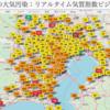 東京と北京の大気汚染