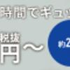 合格へのレール 年間計画を立ててみた〜算数編〜