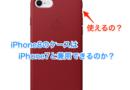iPhone8にiPhone7のケースやガラスフィルムは使用できるのか!?