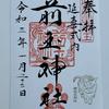 ★前玉神社★1月の猫の日 御朱印