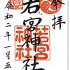 日野 若宮神社の御朱印(東京・日野市)〜武蔵野の子供たちを見守り続けて360年