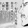 堕落のすゝめ編 2)始動