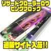 【SIGNAL】リザクロ新モデルのピンクベースカラー「リザードクローラーロウ ピンクフロッグ」通販サイト入荷!