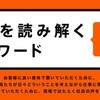 任天堂公式の「仕事を読み解くキーワード24」が更新!スプラトゥーンのインク演出や、シオカラーズの歌に関する話も!