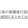 【市町村別】埼玉県の新聞発行部数まとめ