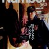 Number 363 1995.04.13 春競馬クラシックプレビュー/世界の競馬場へ。