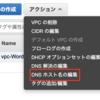 【AWS】作成したEC2インスタンスにパブリックDNSを付与する
