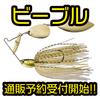 【ボトムアップ】川村光大朗プロ監修のスピナーベイト「ビーブル」通販予約受付開始!