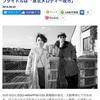EGO-WRAPPIN  大阪堺市でのライブタイトルは「泉北メロディー夜市」