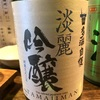 東京都 多満自慢 吟醸酒 淡麗