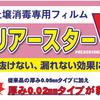 土壌消毒用フィルム「バリアスターV」に新ラインナップ登場!
