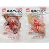 コラーゲン たっぷり【豚足 塩味 10パック + 醤油 ( しょうゆ )味 10パック】