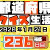 【都道府県クイズ】第236回(問題&解説)2020年1月21日