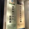 2019年3月14日(木)/丸善・丸の内本店/日本橋高島屋