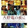 台風の夜に映画「大停電の夜に」