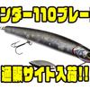 【ラッキークラフト】元祖シンキングペンシルのブレードチューンモデル「ワンダー110ブレード」通販サイト入荷!