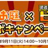 【Gポイント】ビンゴのお庭と勇者君のビンゴコラボキャンペーン開催中!100名様に100Gもらえる!