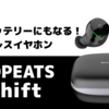 【TrueShift レビュー】SOUNDPEATSの新型ワイヤレスイヤホンが安いしモバイルバッテリーにもなるしで超絶便利!!