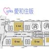 坂戸市山田町新築戸建て建売分譲物件|坂戸駅10分|愛和住販|買取・下取りOK