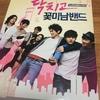 結婚観について考えた韓国ドラマ『この恋は初めてだから』