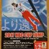 【JUMP】第59回HBCカップを参観&応援