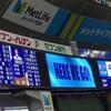 4か月ぶりに1軍先発登板の高橋光成が6回2失点で今季3勝目!