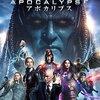 【映画】『X-MEN: アポカリプス』- ヒュー・ジャックマンから始める X-MEN 特集⑩
