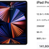 新型iPad ProとMacbook Airを15項目で徹底比較