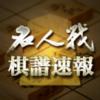 コンピュータ将棋:名人戦第2局