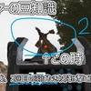 【Apex】フライヤーが持ってるデスボックスを2発だけで落とす方法!知ってると便利な豆知識