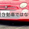 【なぜ】フィアット500が「軽自動車」ではない理由