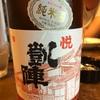 香川県 悦凱陣 手造り純米酒 仕込51,52号