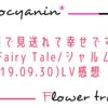 【花組】笑顔で見送れて幸せでした「A Fairy Tale/シャルム!」千秋楽LV感想