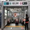 2017年私鉄10社スタンプラリーを妄想する -1/30駅-