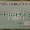 大阪から東京へ~BA特典航空券~