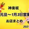 【2021年神楽坂】元旦・三が日営業のお店まとめ