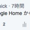 Google Home でツイッターをする