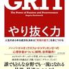あなたも「Grit」があれば目標達成できる。