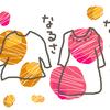 少ない服でもなんとかなる、今年購入した服はトップス2枚のみ