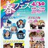 春最後の祭典!! 4月30日(日) かけゆの春フェス!!