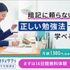 【スタディサプリなど】学校に行かなくても良い!自分で勉強するためのサービスたち。