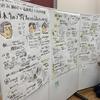 「デザインの知恵」刊行記念トークイベントに参加してデザインとは何か?なんとなく分かった