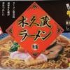 395袋目:木久蔵ラーメン しょうゆ味