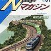 『鉄道模型趣味増刊 No.867 Nゲージマガジン No.61 2014 SUMMER』 機芸出版社