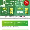 iphone XSに買い換える前にiijmioでsimカードのサイズ交換を申し込みました