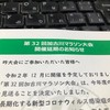 第32回加古川マラソン延期