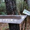 屏風川エリアの探検(その2)ナダレ尾山
